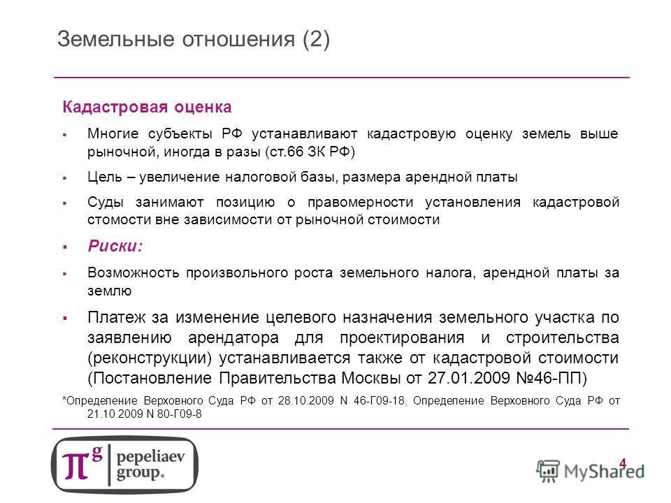 4 Земельные отношения (2) Кадастровая оценка Многие субъекты РФ устанавливают кадастровую оценку земель выше рыночной, иногда в разы (ст.66 ЗК РФ) Цель – увеличение налоговой базы, размера арендной платы Суды занимают позицию о правомерности установл