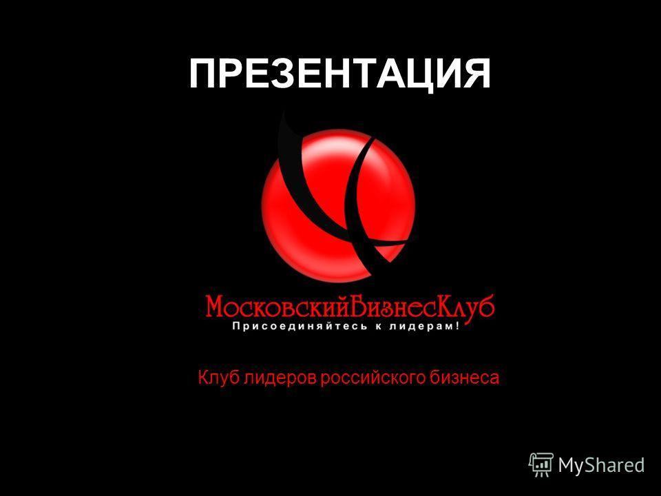 Клуб лидеров российского бизнеса ПРЕЗЕНТАЦИЯ