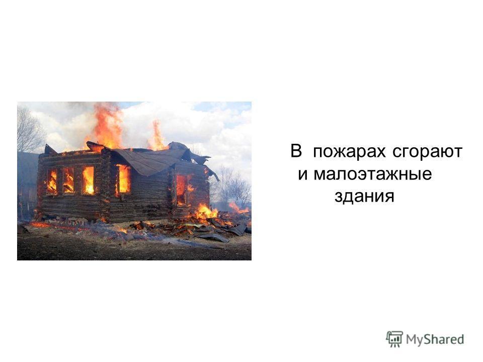 В пожарах сгорают и малоэтажные здания