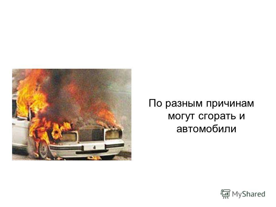 По разным причинам могут сгорать и автомобили