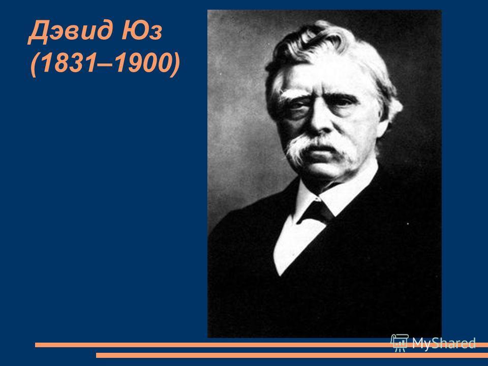 Дэвид Юз (1831–1900)
