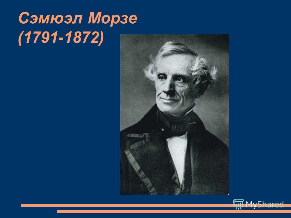 Сэмюэл Морзе (1791-1872)