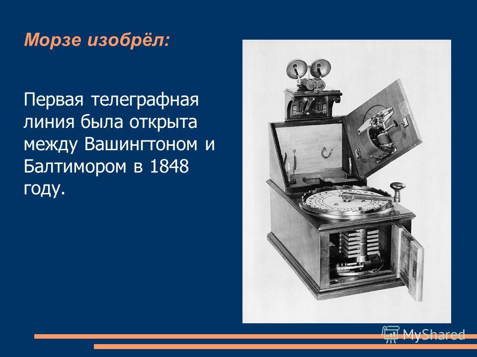 Морзе изобрёл: Первая телеграфная линия была открыта между Вашингтоном и Балтимором в 1848 году.