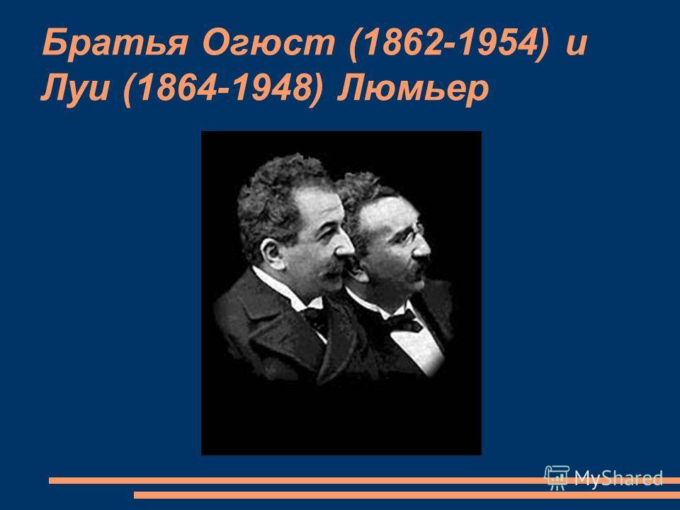 Братья Огюст (1862-1954) и Луи (1864-1948) Люмьер