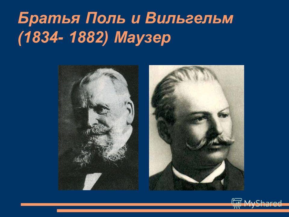 Братья Поль и Вильгельм (1834- 1882) Маузер