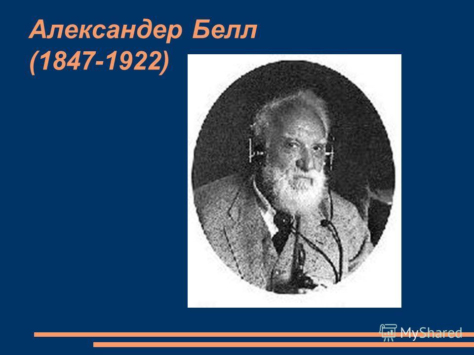 Александер Белл (1847-1922)