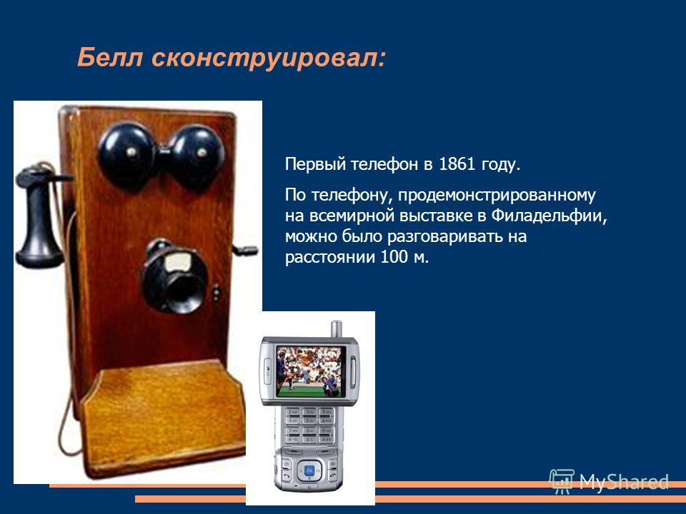 Белл сконструировал: Первый телефон в 1861 году. По телефону, продемонстрированному на всемирной выставке в Филадельфии, можно было разговаривать на расстоянии 100 м.