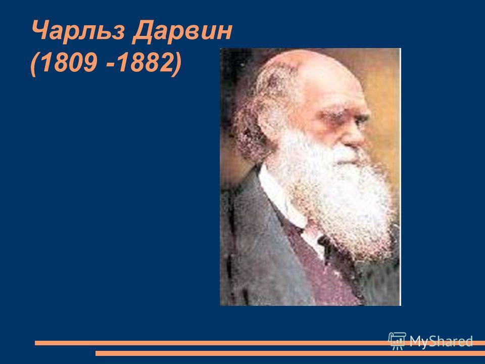 Чарльз Дарвин (1809 -1882)