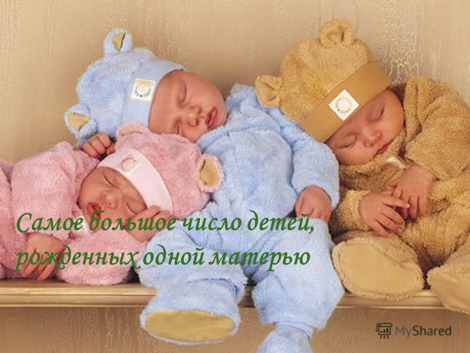 Самое большое число детей, рожденных одной матерью