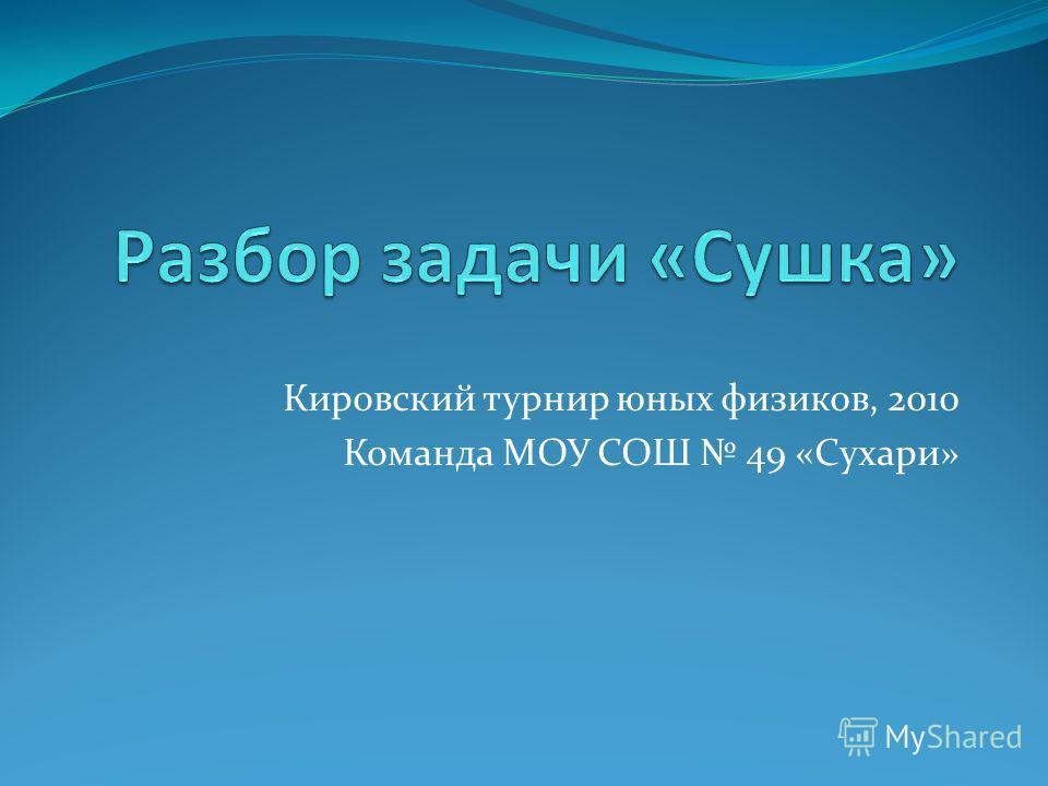 Кировский турнир юных физиков, 2010 Команда МОУ СОШ 49 «Сухари»