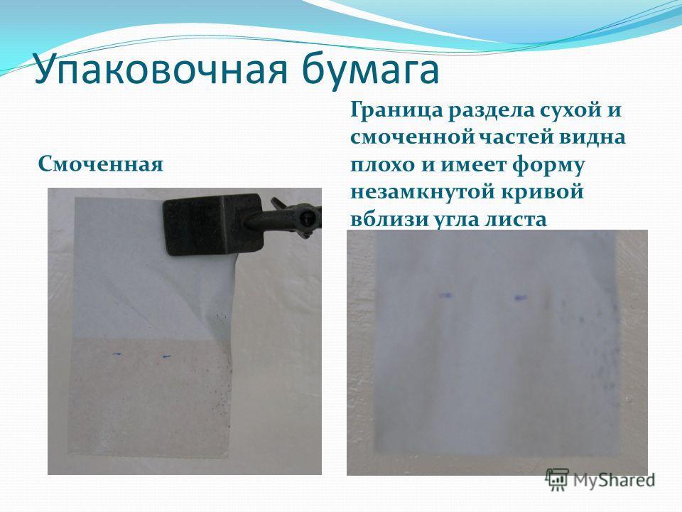 Упаковочная бумага Смоченная Граница раздела сухой и смоченной частей видна плохо и имеет форму незамкнутой кривой вблизи угла листа