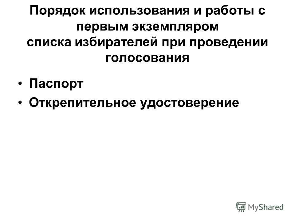 Порядок использования и работы с первым экземпляром списка избирателей при проведении голосования Паспорт Открепительное удостоверение