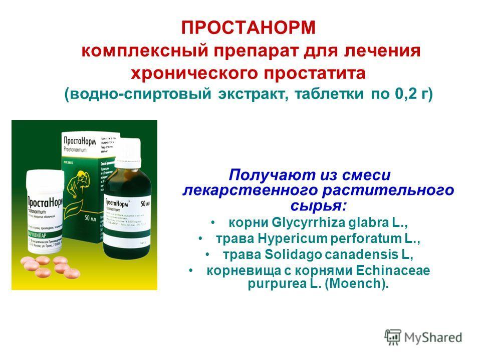 ПРОСТАНОРМ комплексный препарат для лечения хронического простатита (водно-спиртовый экстракт, таблетки по 0,2 г) Получают из смеси лекарственного растительного сырья: корни Glycyrrhiza glabra L., трава Hypericum perforatum L., трава Solidago canaden
