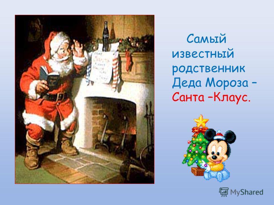 Самый известный родственник Деда Мороза – Санта –Клаус.