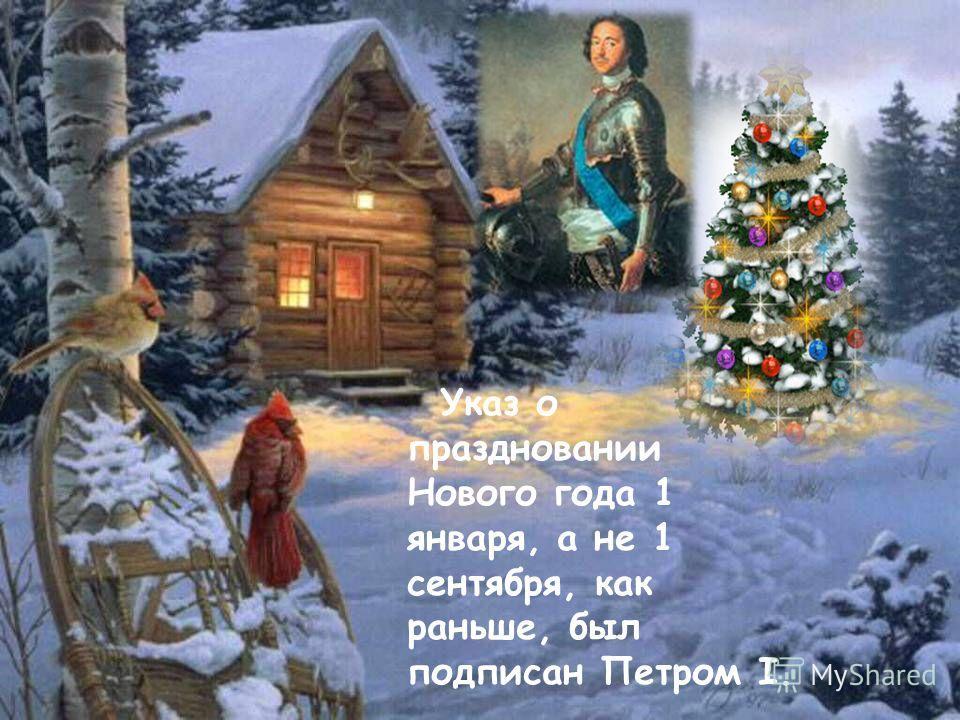 Указ о праздновании Нового года 1 января, а не 1 сентября, как раньше, был подписан Петром I.