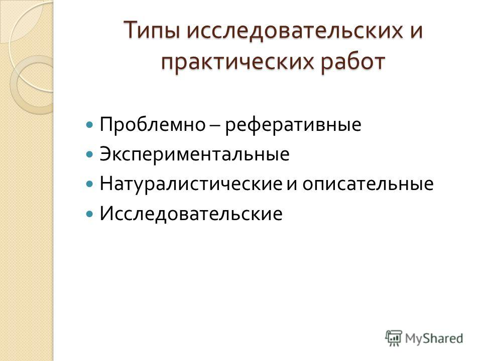 Классификация исследовательских задач в школе Задачи практикума Исследовательские задачи Научные задачи