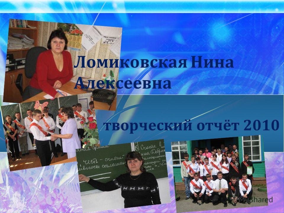 Ломиковская Нина Алексеевна творческий отчёт 2010