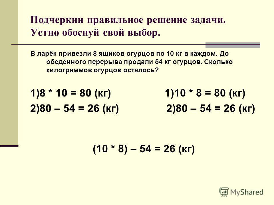 Дано уравнение и даны возможные корни уравнения. Подчеркни число, которое является корнем уравнения,сделай проверку. Х : 10 = 100 10, 1000, 100, 10000, 1000000. Проверка: