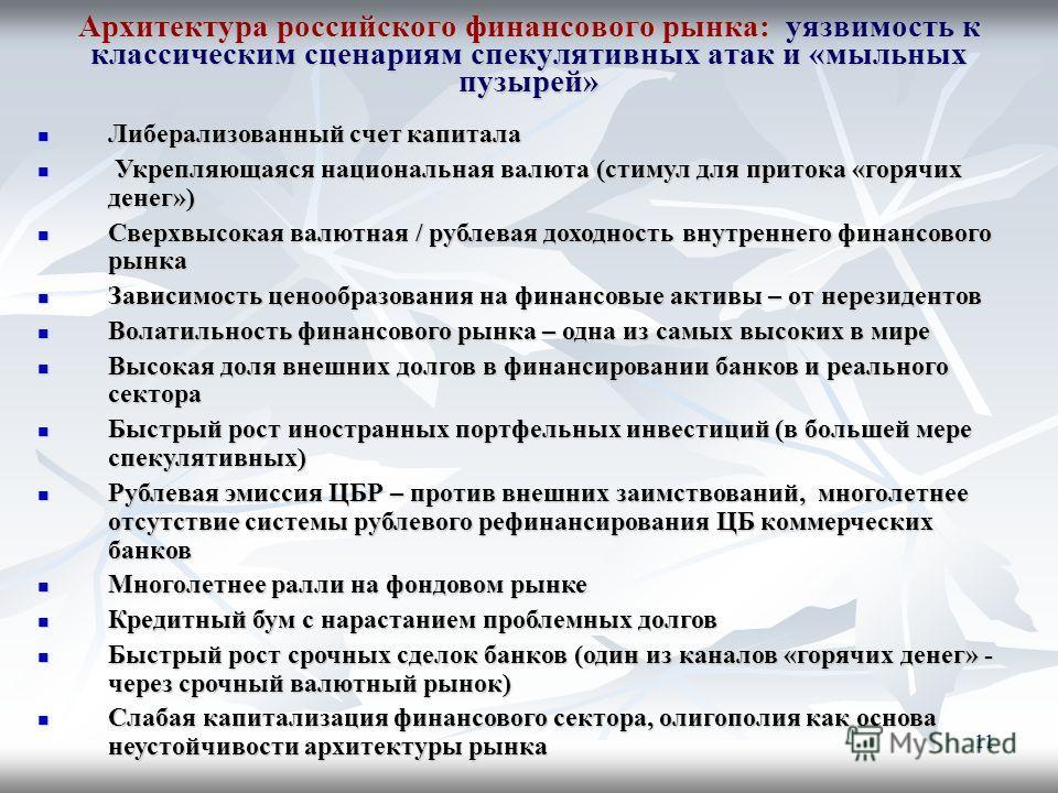 11 Архитектура российского финансового рынка: уязвимость к классическим сценариям спекулятивных атак и «мыльных пузырей» Либерализованный счет капитала Либерализованный счет капитала Укрепляющаяся национальная валюта (стимул для притока «горячих дене