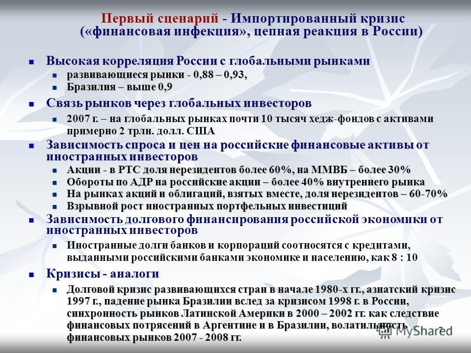 7 Первый сценарий - Импортированный кризис («финансовая инфекция», цепная реакция в России) Высокая корреляция России с глобальными рынками Высокая корреляция России с глобальными рынками развивающиеся рынки - 0,88 – 0,93, развивающиеся рынки - 0,88