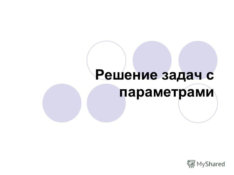 Решение задач с параметрами