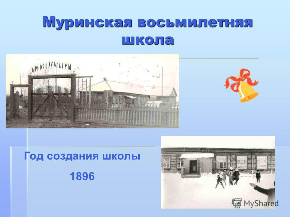 Муринская восьмилетняя школа Год создания школы 1896