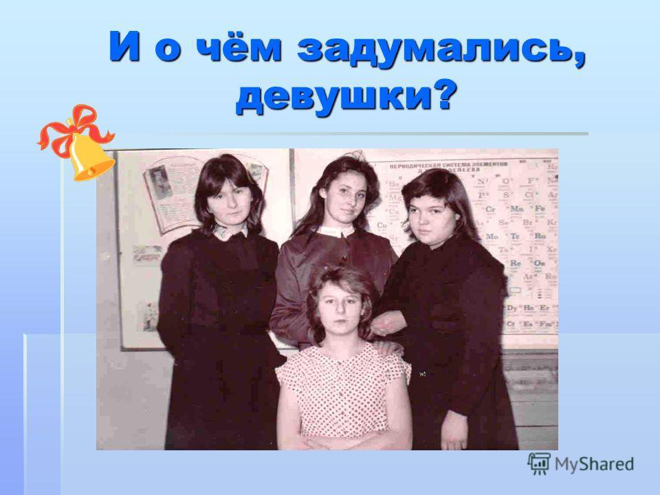 И о чём задумались, девушки?