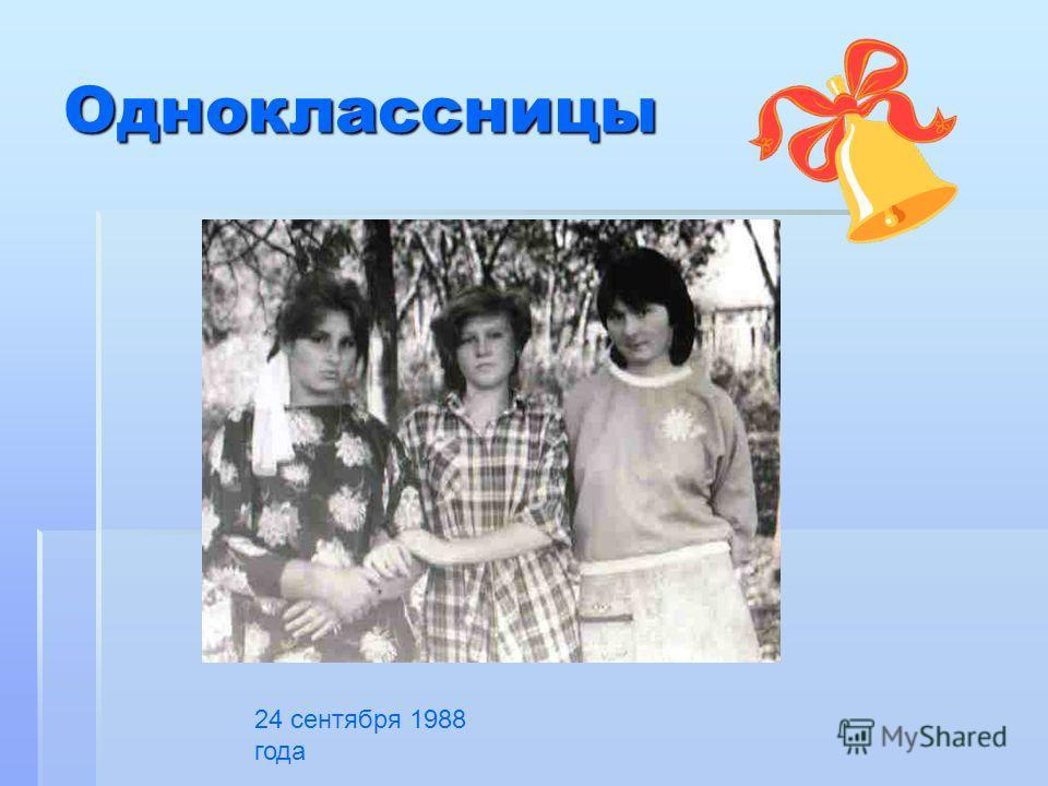 Одноклассницы 24 сентября 1988 года
