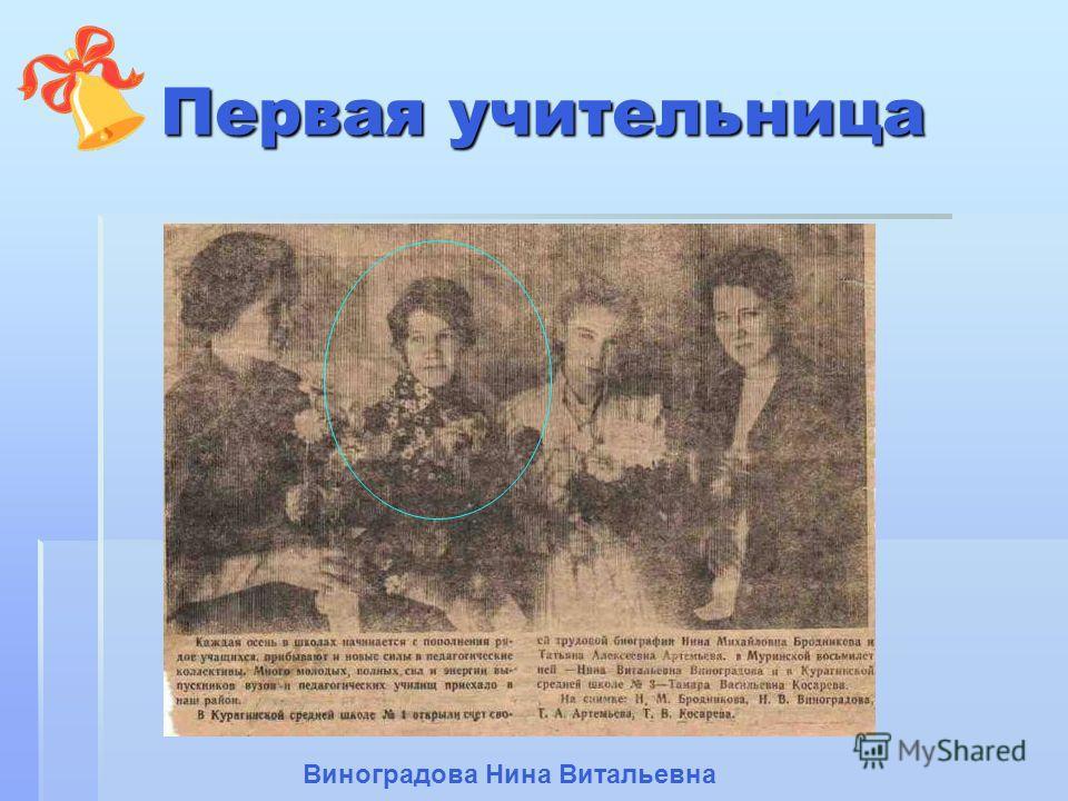 Первая учительница Виноградова Нина Витальевна