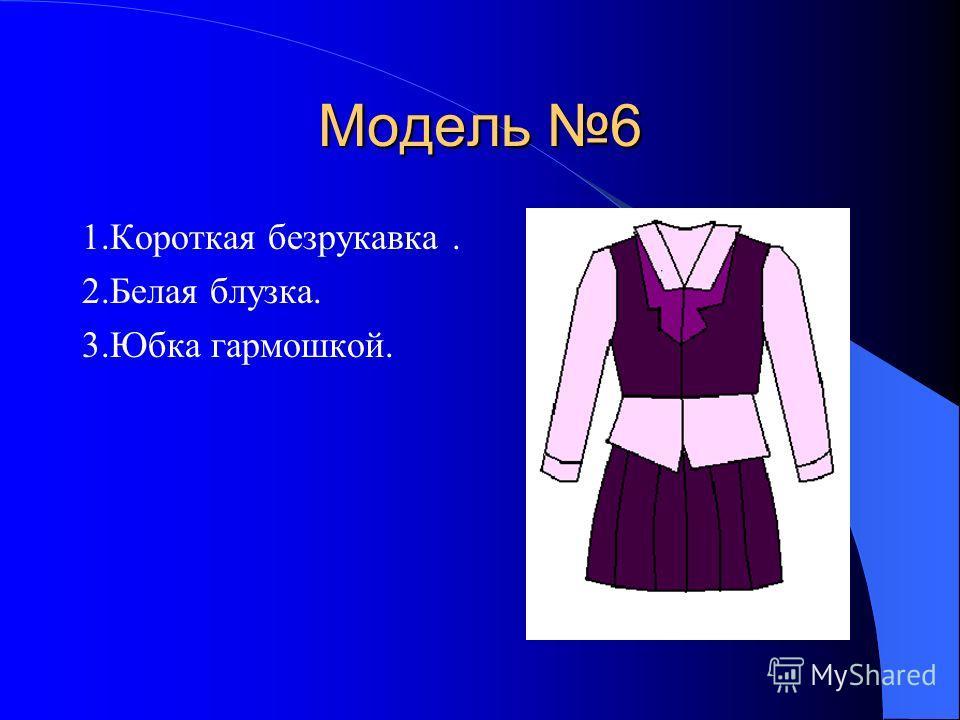 Модель 6 1.Короткая безрукавка. 2.Белая блузка. 3.Юбка гармошкой.