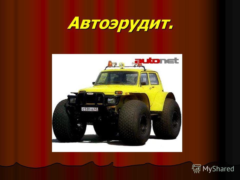 Автоэрудит 1 й этап правила дорожного