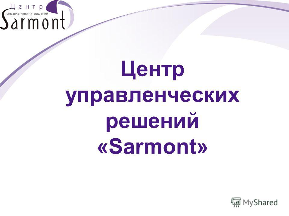 Центр управленческих решений «Sarmont»