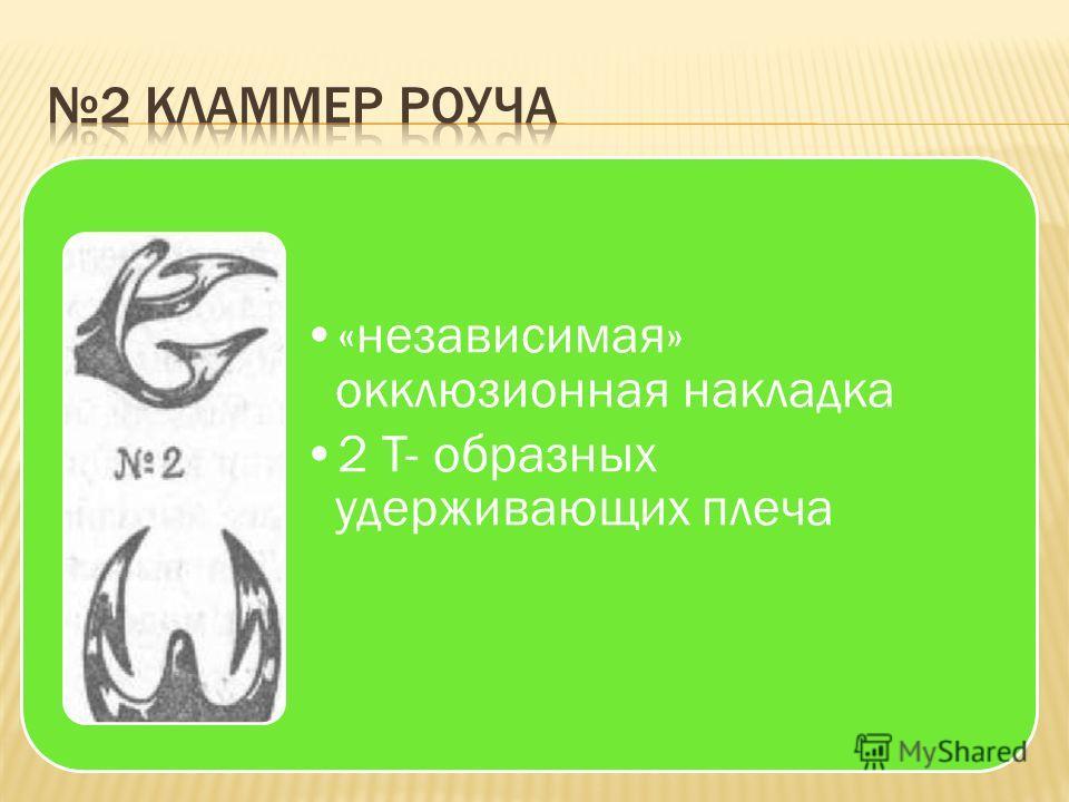 «независимая» окклюзионная накладка 2 Т- образных удерживающих плеча