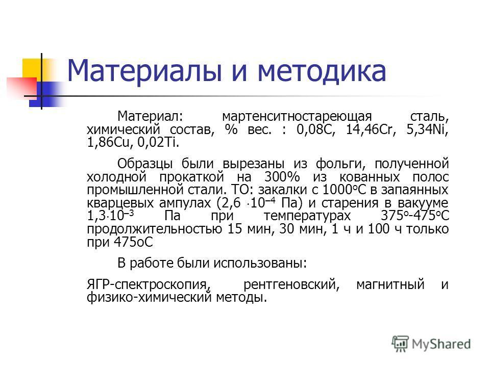 Материалы и методика Материал: мартенситностареющая сталь, химический состав, % вес. : 0,08C, 14,46Cr, 5,34Ni, 1,86Cu, 0,02Ti. Образцы были вырезаны из фольги, полученной холодной прокаткой на 300% из кованных полос промышленной стали. ТО: закалки с