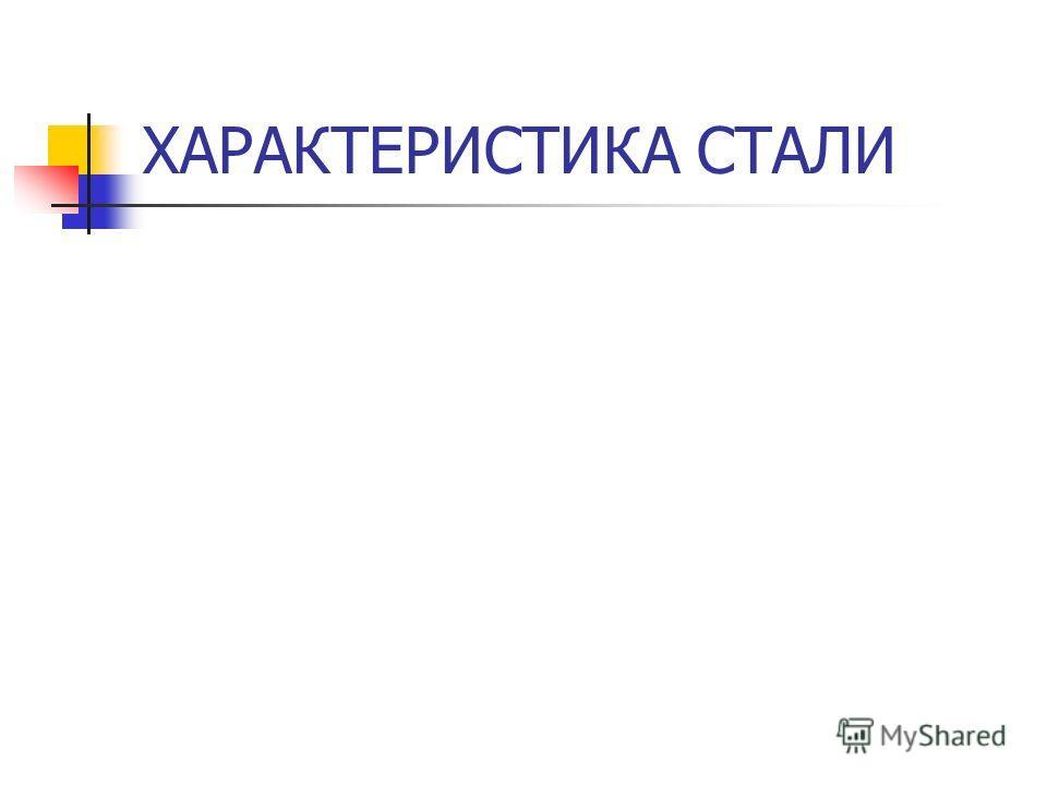 ХАРАКТЕРИСТИКА СТАЛИ