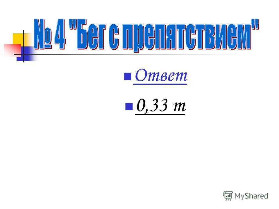 Ответ 0,33 т