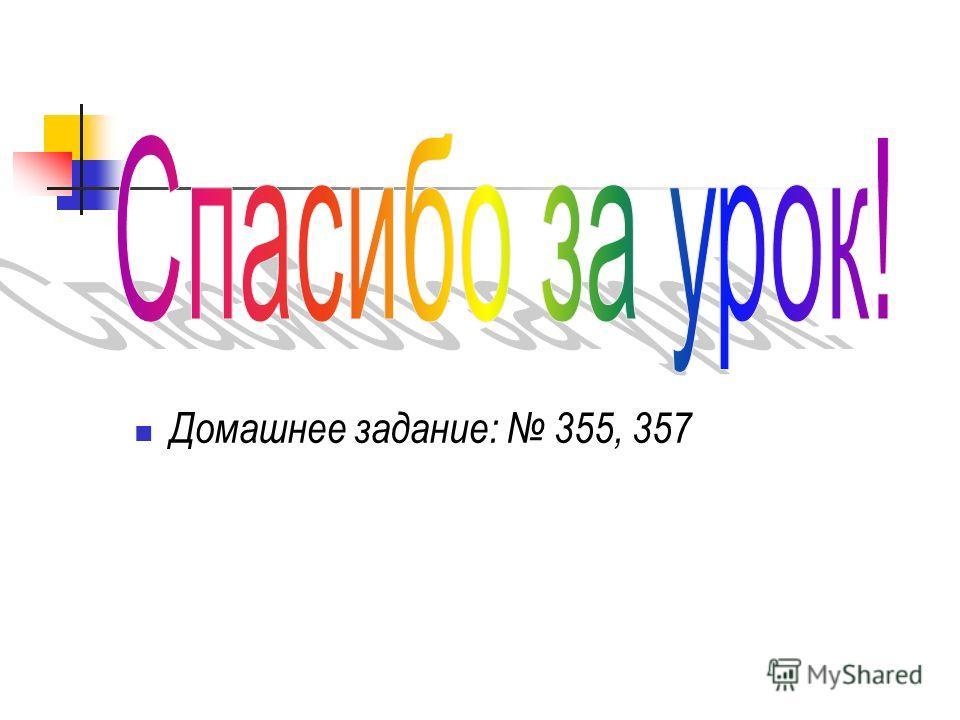Домашнее задание: 355, 357
