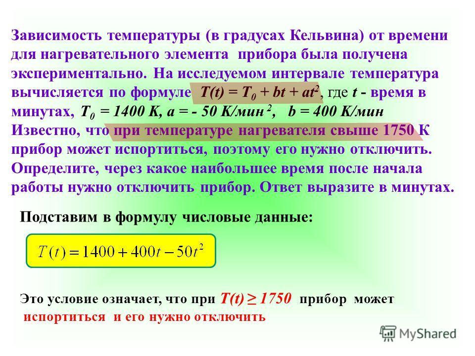 Зависимость температуры (в градусах Кельвина) от времени для нагревательного элемента прибора была получена экспериментально. На исследуемом интервале температура вычисляется по формуле T(t) = T 0 + bt + at 2, где t - время в минутах, T 0 = 1400 K, a
