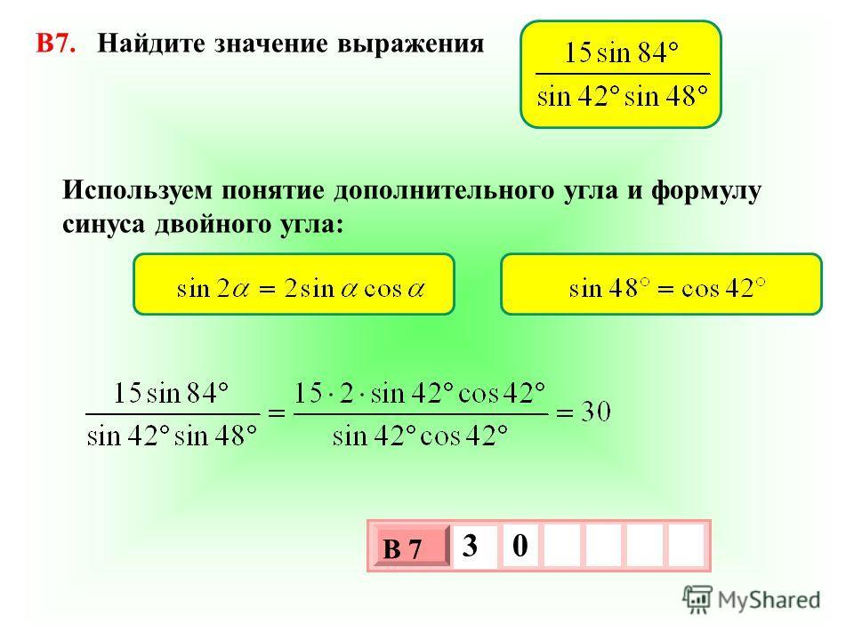 B7. Найдите значение выражения Используем понятие дополнительного угла и формулу синуса двойного угла: 3 х 1 0 х В 7 3 0
