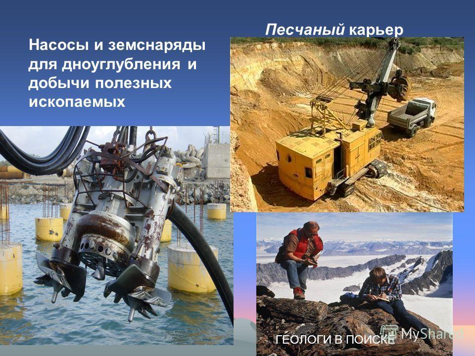 Насосы и земснаряды для дноуглубления и добычи полезных ископаемых Песчаный карьер ГЕОЛОГИ В ПОИСКЕ