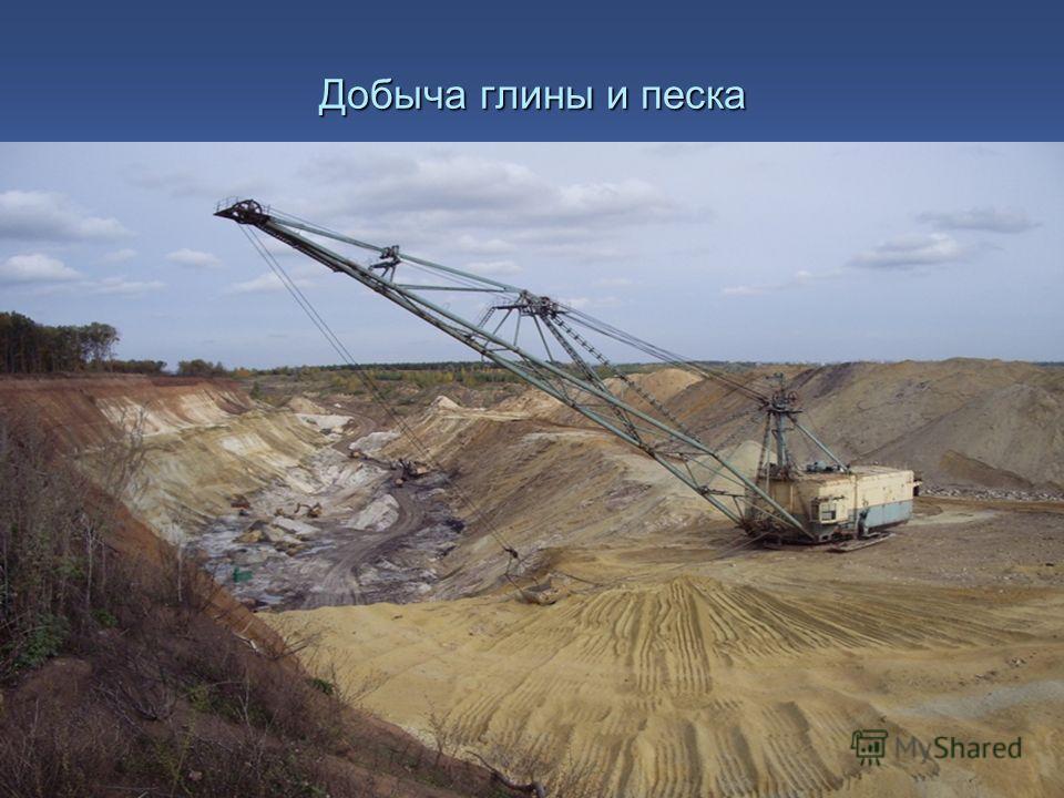 Добыча глины и песка