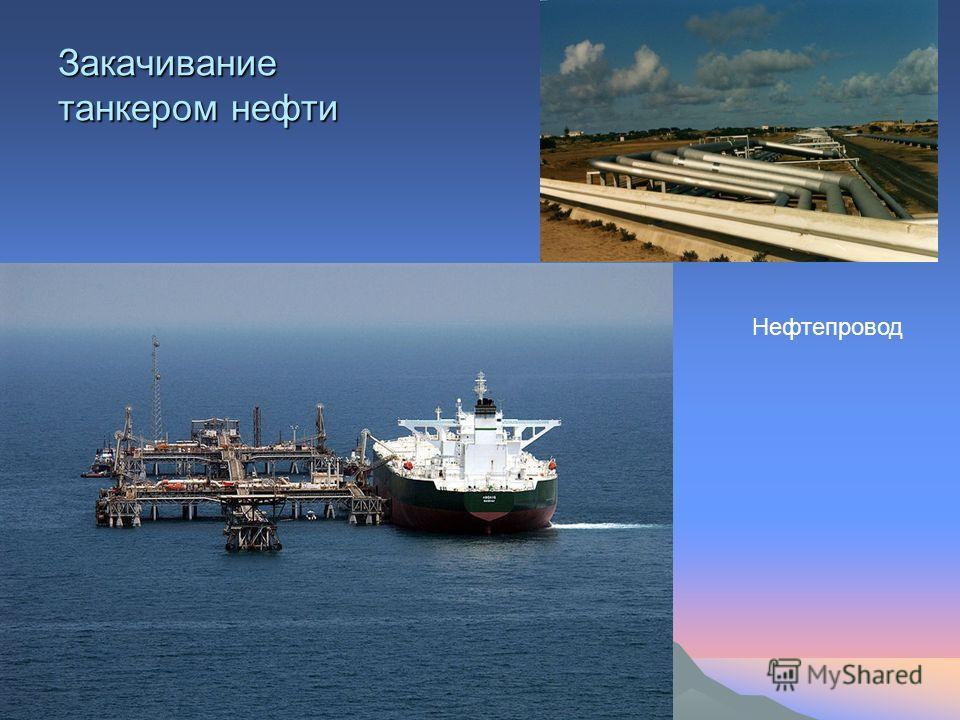 Закачивание танкером нефти Нефтепровод