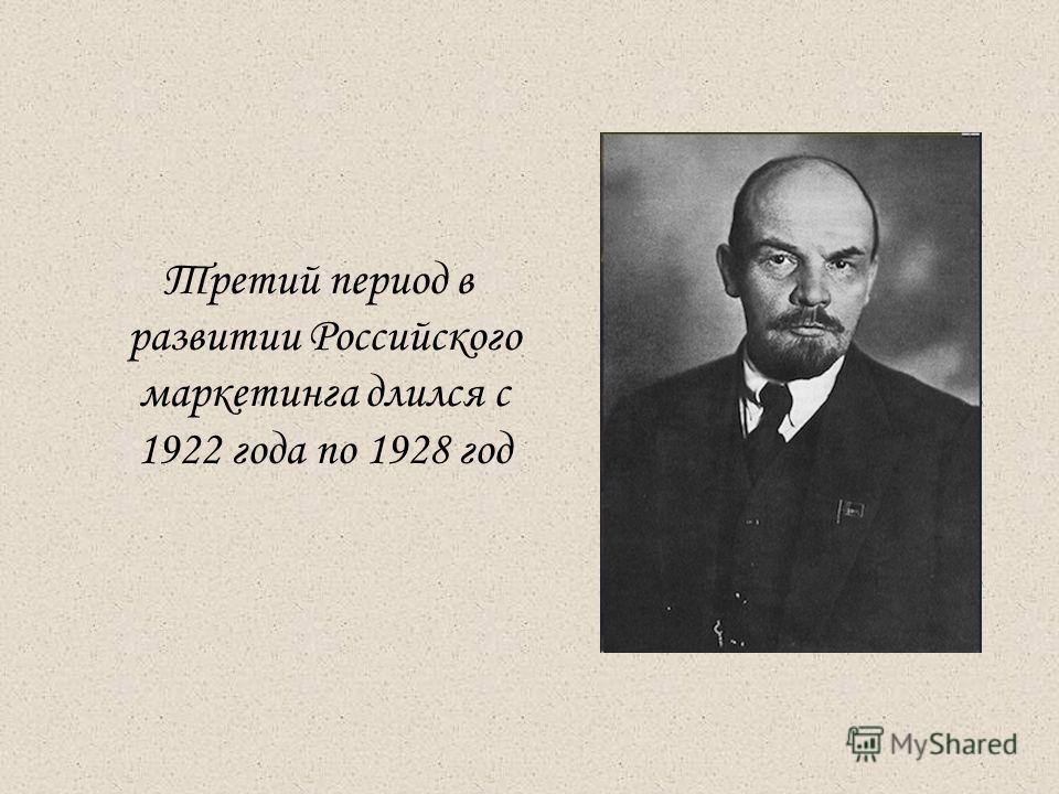 Третий период в развитии Российского маркетинга длился с 1922 года по 1928 год