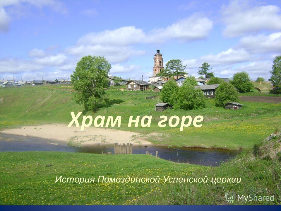 Храм на горе История Помоздинской Успенской церкви