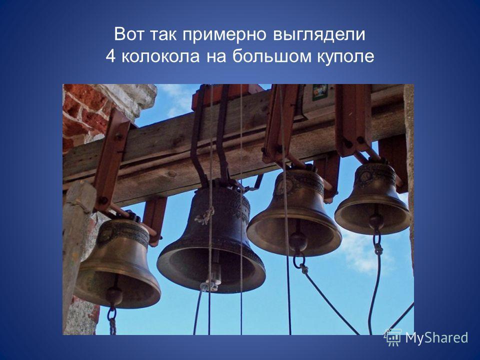Вот так примерно выглядели 4 колокола на большом куполе