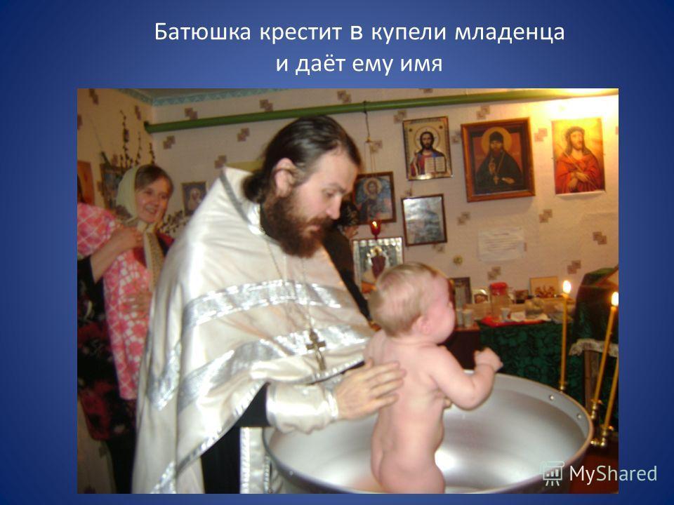 Батюшка крестит в купели младенца и даёт ему имя