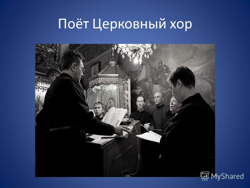 Поёт Церковный хор