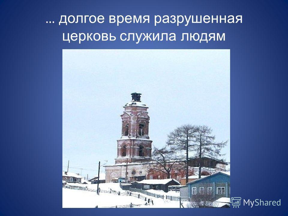 … долгое время разрушенная церковь служила людям
