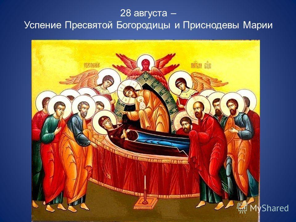 28 августа – Успение Пресвятой Богородицы и Приснодевы Марии