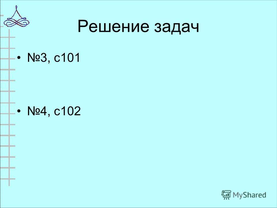 Решение задач 3, с101 4, с102